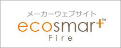 メーカーウェブサイト「エコスマートファイヤー」
